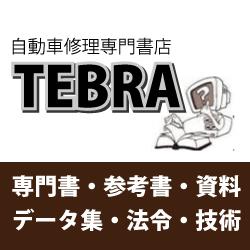 自動車修理専門ネット書店TEBRA